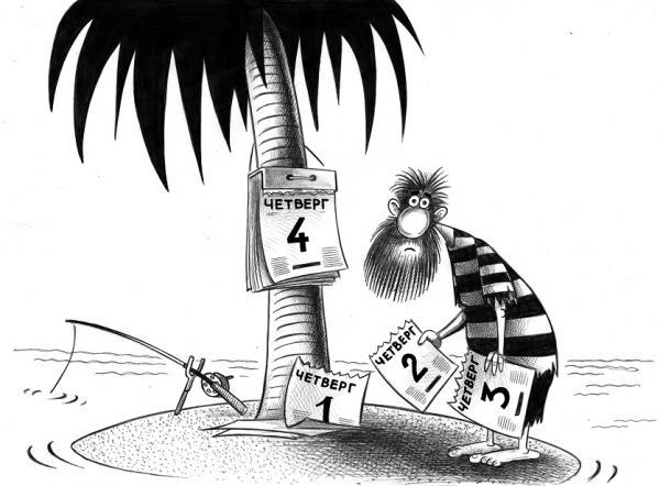 Карикатура Пятницы нет