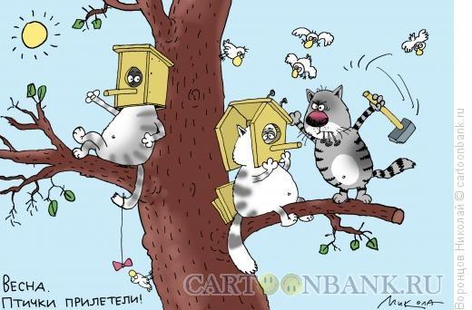 Карикатура Весна пришла