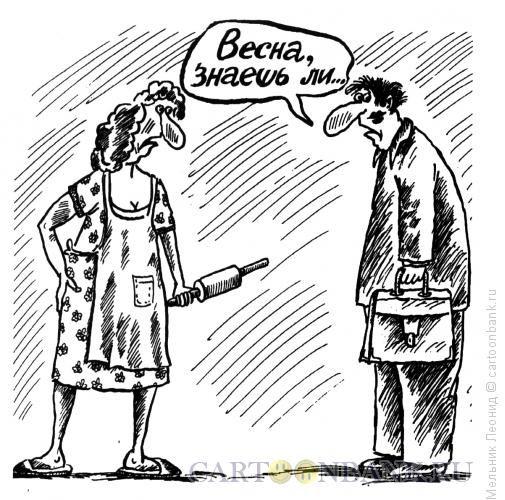 Карикатура Оправдание