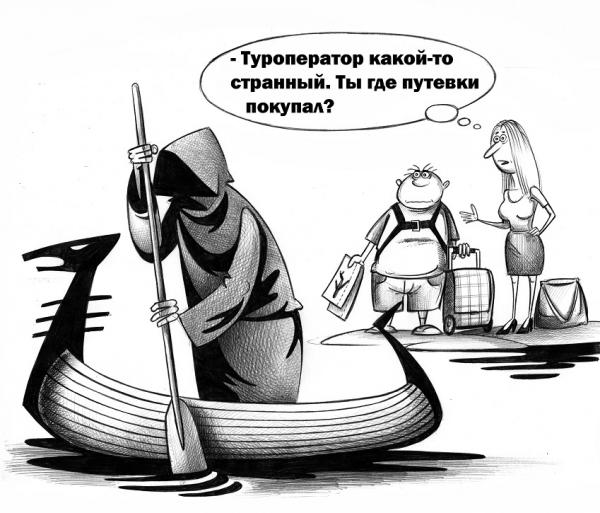 Карикатура Туроператор