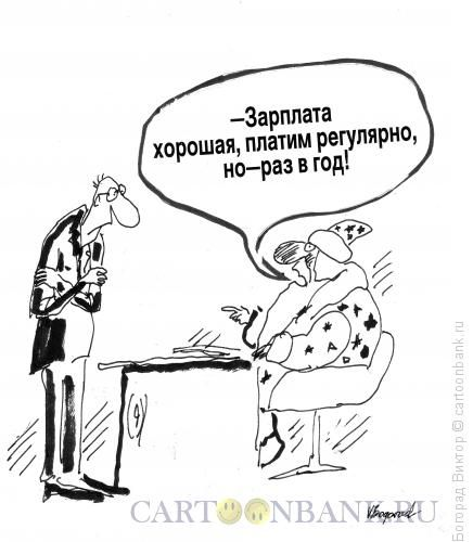 Карикатура На работу к Деду Морозу