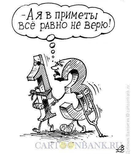 Карикатура Невезучая пара