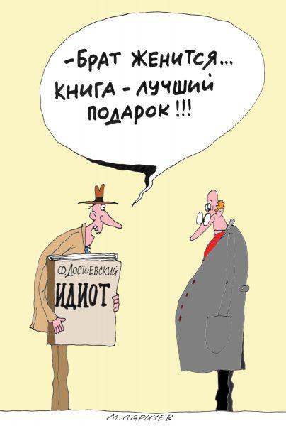 Карикатура Подарок