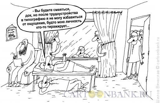 Карикатура На приеме у психотерапевта