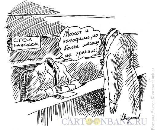 Карикатура Стол находок