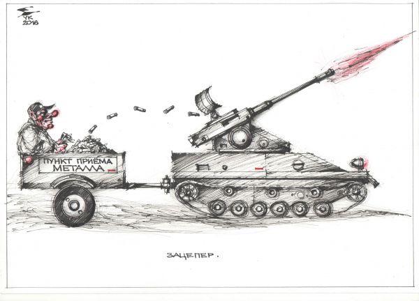 Карикатура Зацепер. Или - прицепер