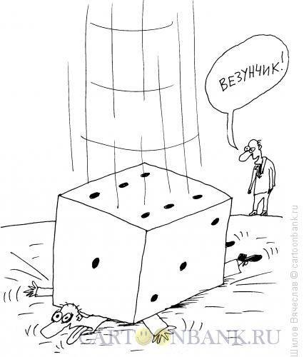 Карикатура Везунчик