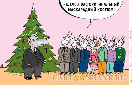 Карикатура Маскарад