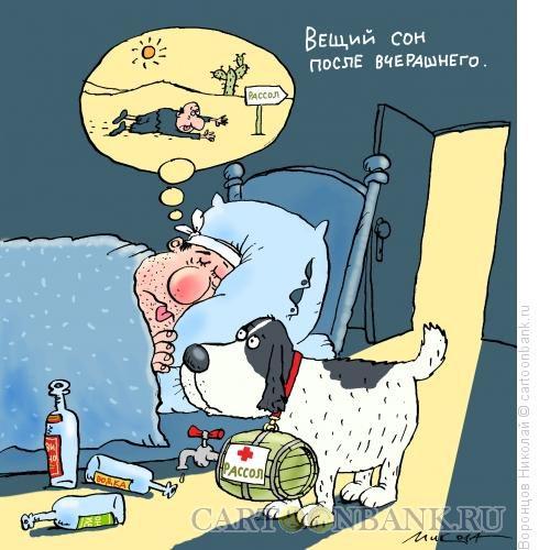 Карикатура Вещий сон