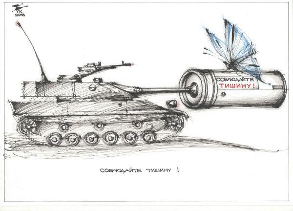 Карикатура Соблюдайте тишину!