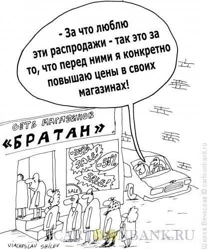 Карикатура Братан