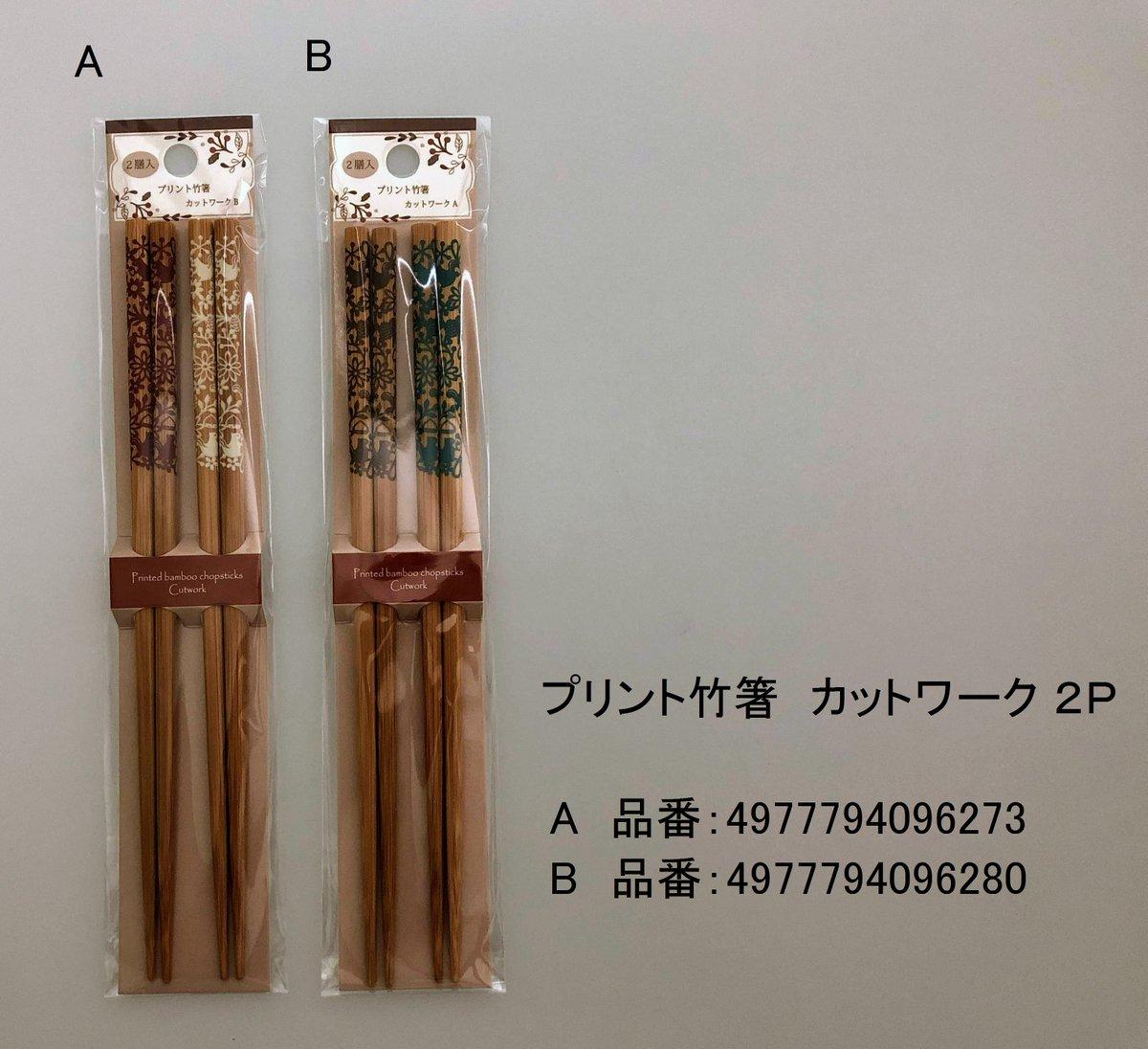 test ツイッターメディア - レース模様のようなプリントがかわいい、おしゃれな竹製カトラリー。 ほっこり気分を味わえます♪  #キャンドゥ #100均 #竹 #スプーン #箸 #ティースプーン #サーバースプーン #カトラリー #カットワーク #食欲の秋 https://t.co/Z5tzIOM7RI