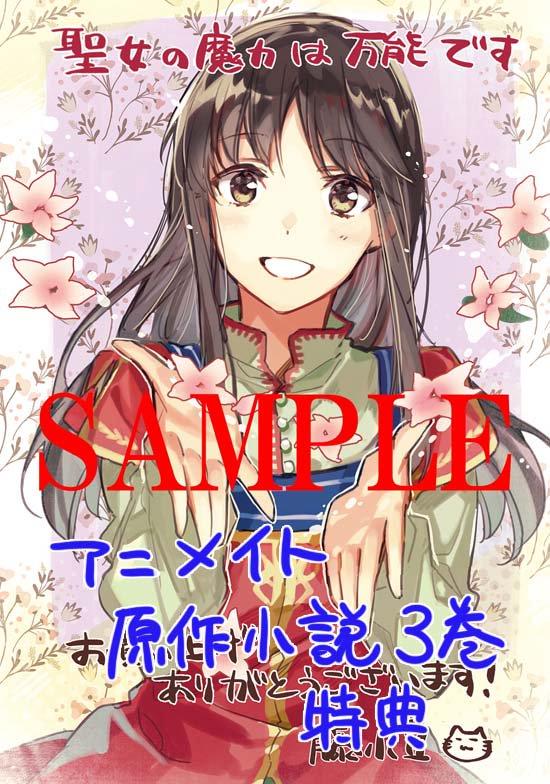 曲豆_藤小豆 聖女2巻10/5発売 on Twitter: 【聖女の魔力は万能です2巻 ...