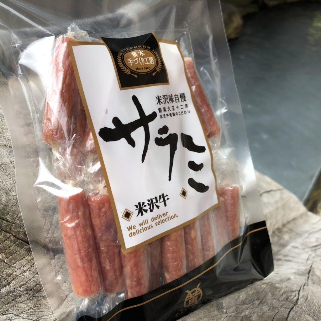Image for the Tweet beginning: バッググラウンドに貸切源泉1126。  #近いよ米沢