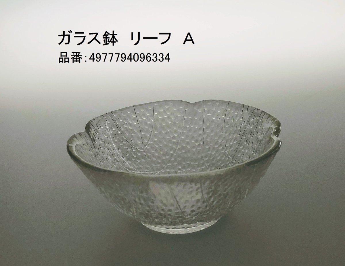 test ツイッターメディア - 葉っぱとお花の形をしたガラス容器。 いつものメニューも一味違うように感じられるかも!?  #キャンドゥ #100均 #ガラス #小鉢 #鉢 #小皿 #リーフ #花 #食器 #食欲の秋 https://t.co/rul9Rvqt0Y