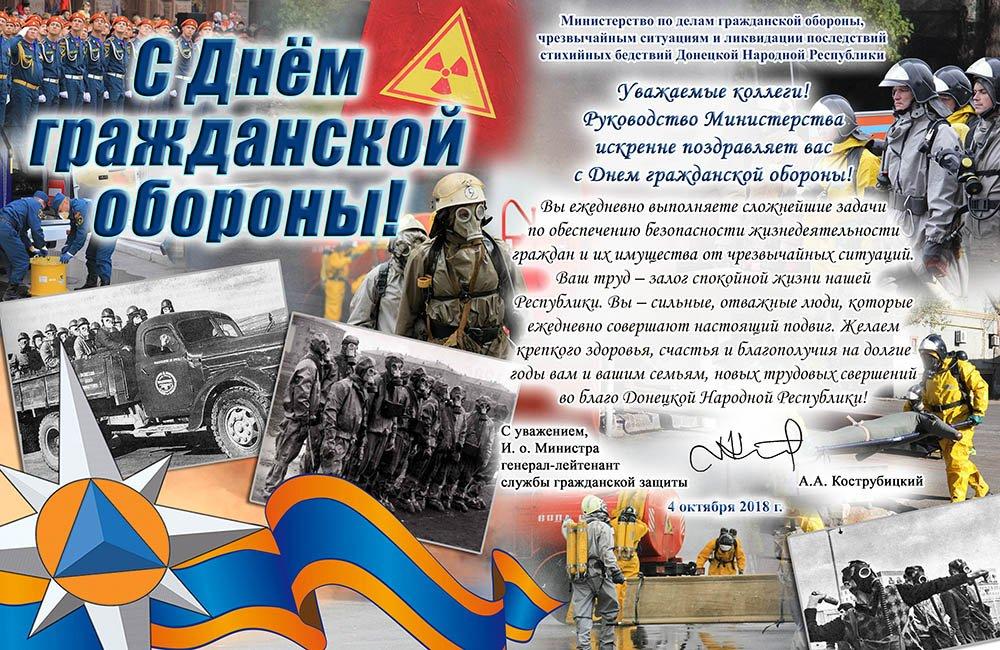 день гражданской обороны поздравление губернатор карьере