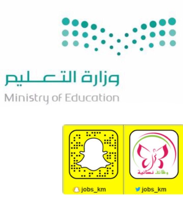 وظائف حارسات امن في وزارة التربية والتعليم