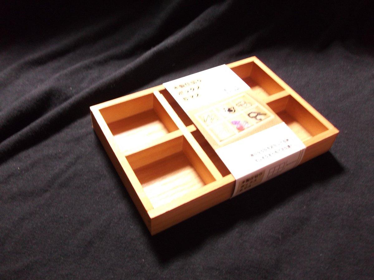 test ツイッターメディア - 接着剤整理にバッチリとひそやかに話題のセリアの#木製製仕切りボックス6マス。こんな帯付きで売ってるので購入の際の参考までに。 #プラモデルエレジー #Seria #セリア #木製製仕切りボックス6マス https://t.co/5froUN9xRH