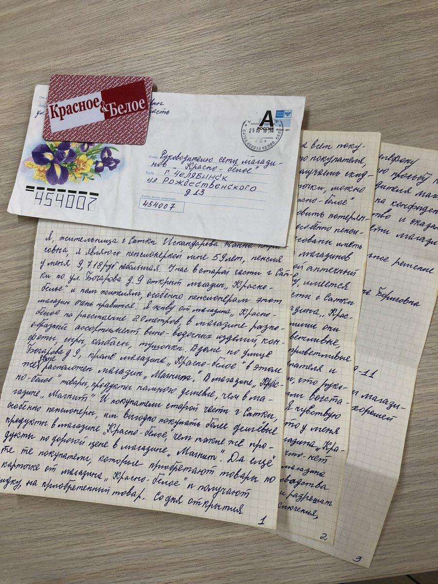 Переписка почтовыми открытками