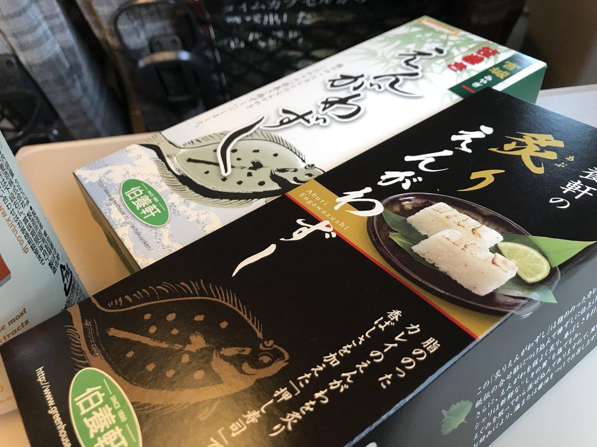 RT @oimyg: 宮城においでよ    新幹線乗るたびに買ってる駅弁のえんがわ寿司は 炙ってないやつもこれはこれで美味しいよ  #伯養軒の炙りえんがわずし https://t.co/wzhri4we4t