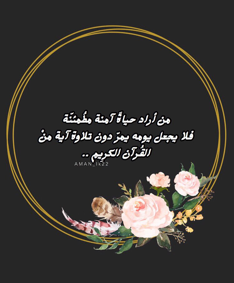 #املا_صحيفتك_بالاستغفار