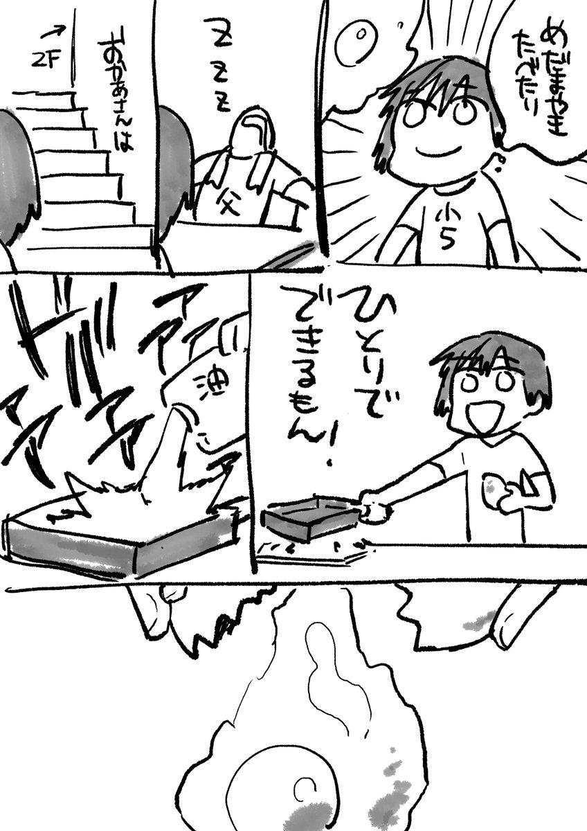 ふじた渚佐@ド直球②発売中!さんの投稿画像