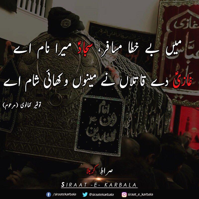 Siraatekarbala Auf Twitter صراط کربلا Siraat E Karbala