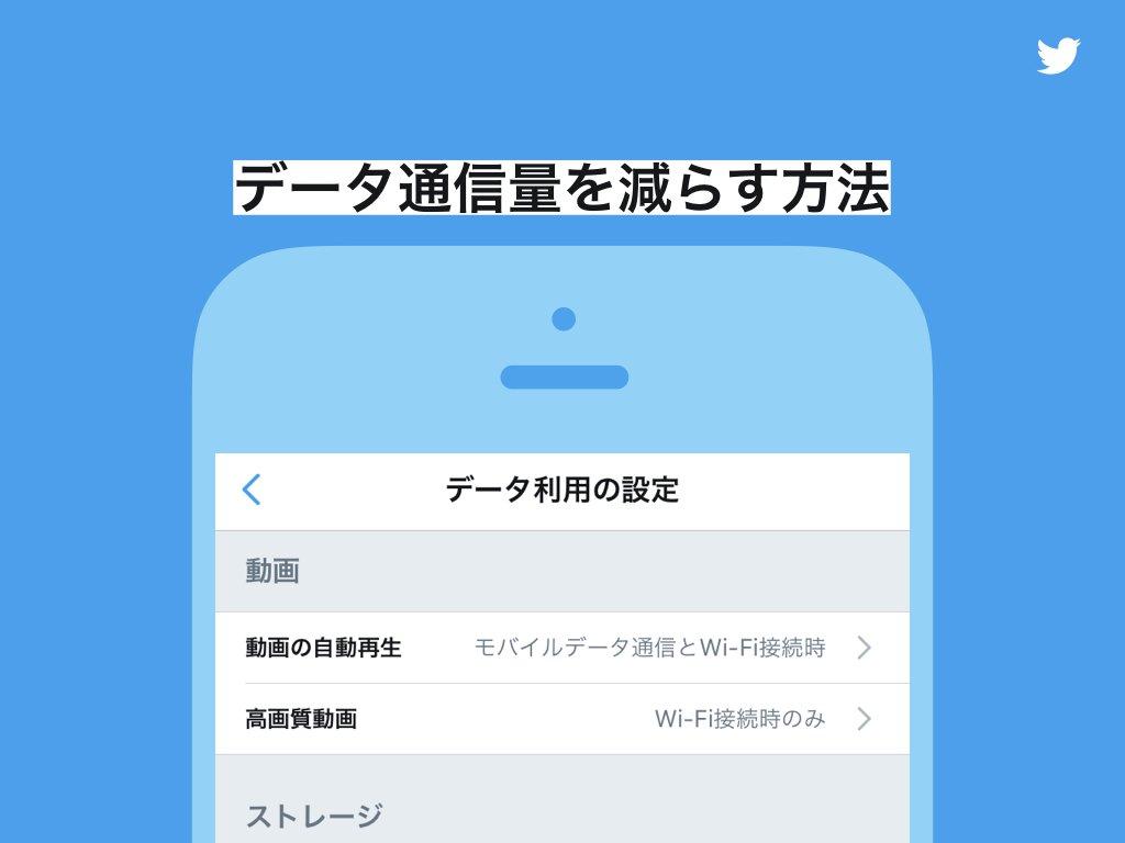 TwitterJP photo