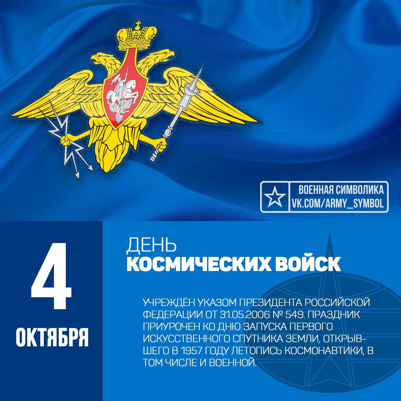 картинки с днем космических войск россии мобильный был отключен