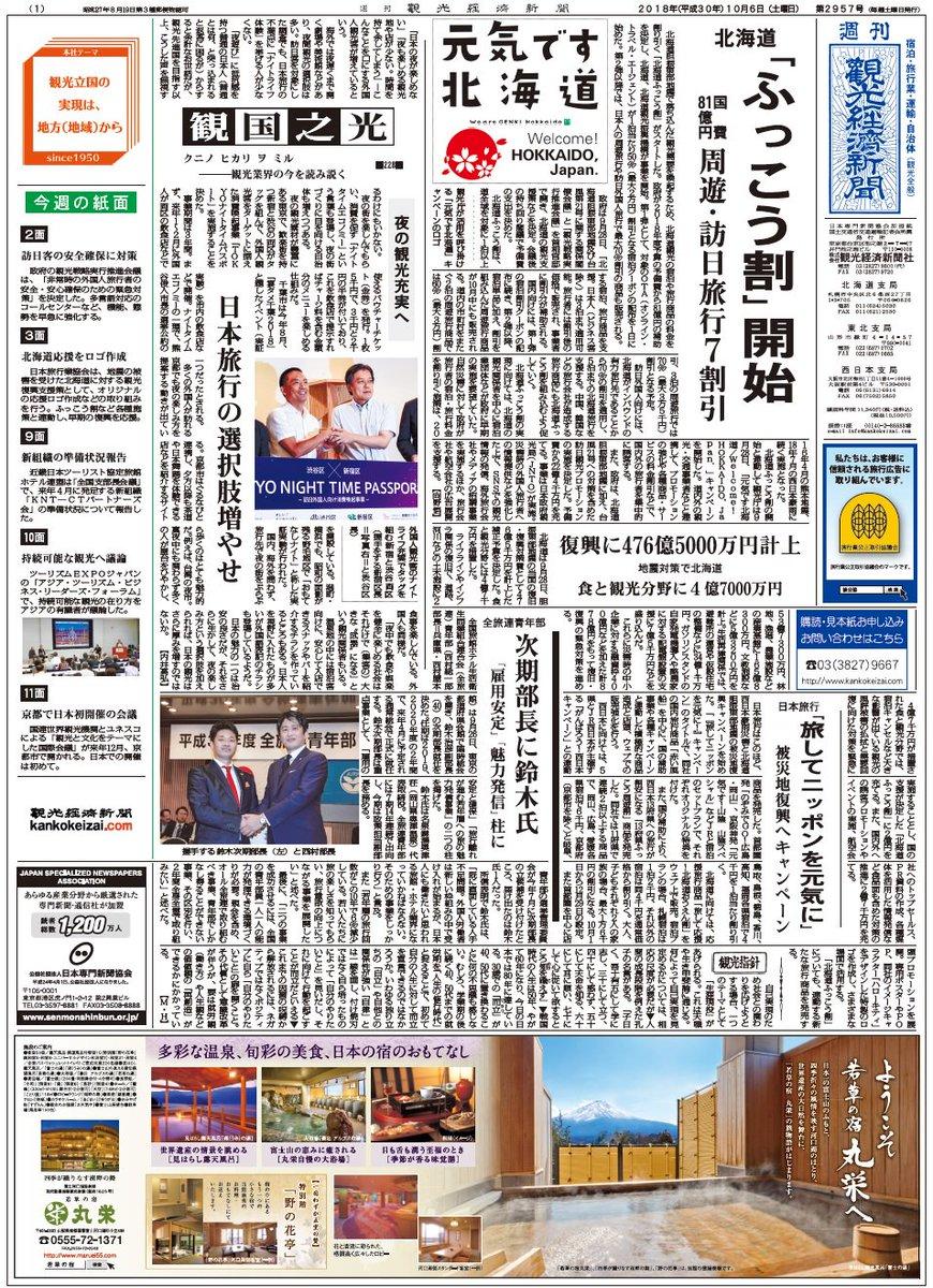 """観光経済新聞社【公式】 в Twitter: """"観光経済新聞10月6日号 ..."""
