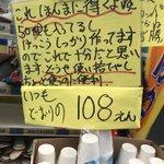 これは思わず買っちゃうわ大阪のとある100円ショップのPOPが面白い!