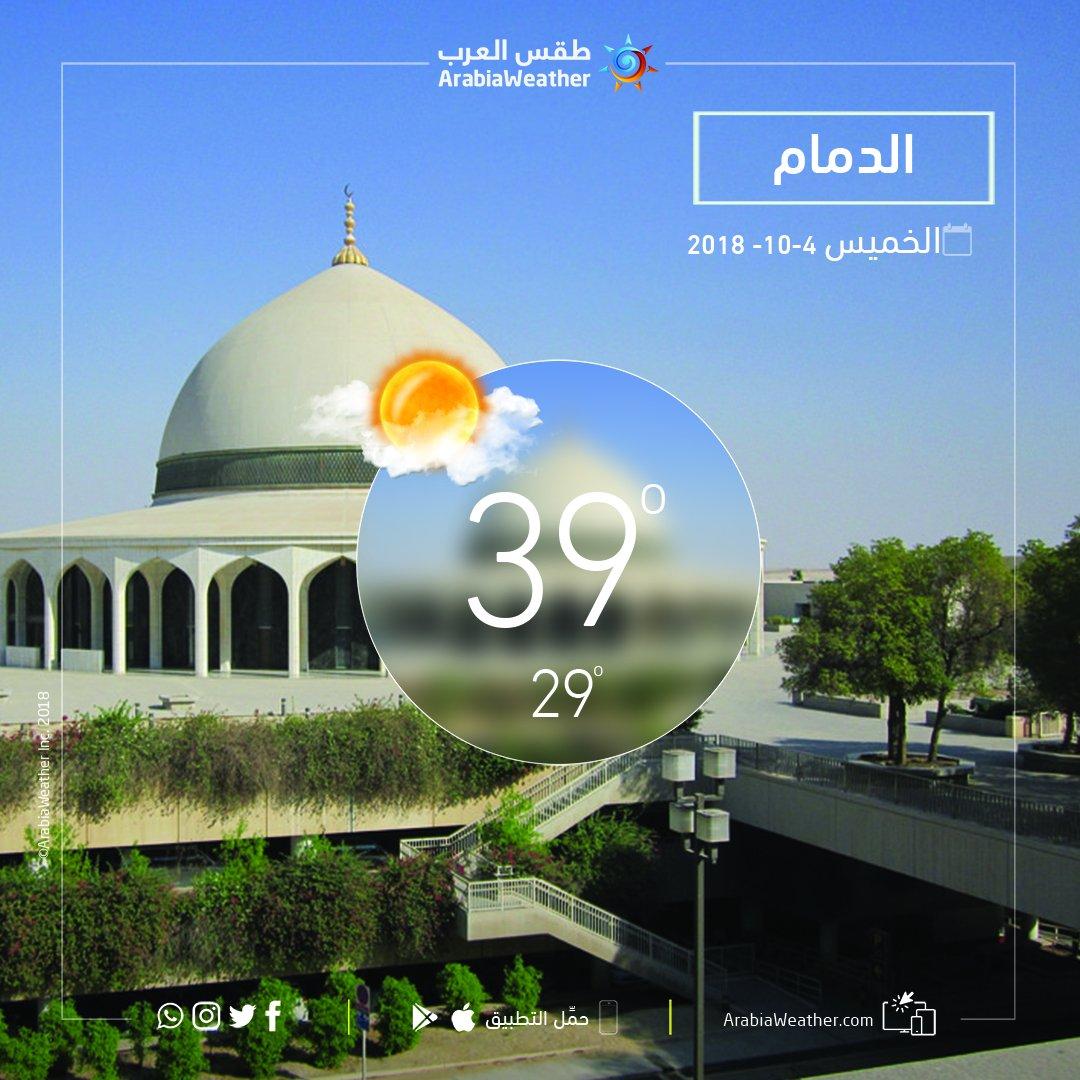 طقس العرب السعودية Auf Twitter درجات الحرارة العظمى والصغرى في الدمام لليوم الخميس المزيد من التفاصيل تجدونها في تطبيق طقس العرب Https T Co Sx1udum6vz Https T Co Rtu8wgoco8