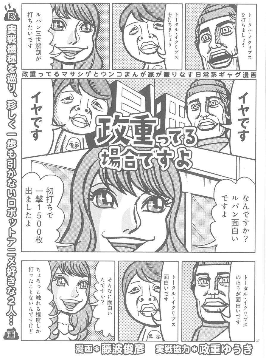 政 重 ゆうき 政重ゆうきオフィシャルブログ「ゆうきりんりんブログっちゃ♡」Powere...