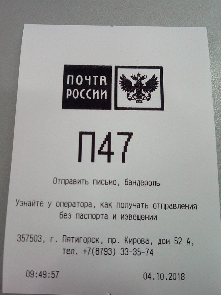 почта россии отслеживаниеи как вернуть бандероль обратно