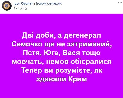 """В СБУ сообщили о """"сливе"""" источниками в ФСБ данных о """"вагнеровцах"""" - Цензор.НЕТ 9287"""