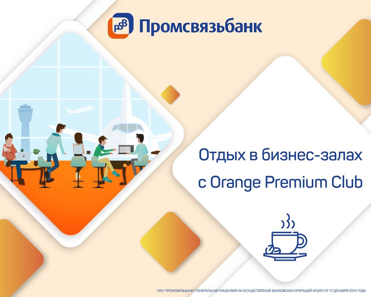 Промсвязьбанк Оранж Премиум Клаб