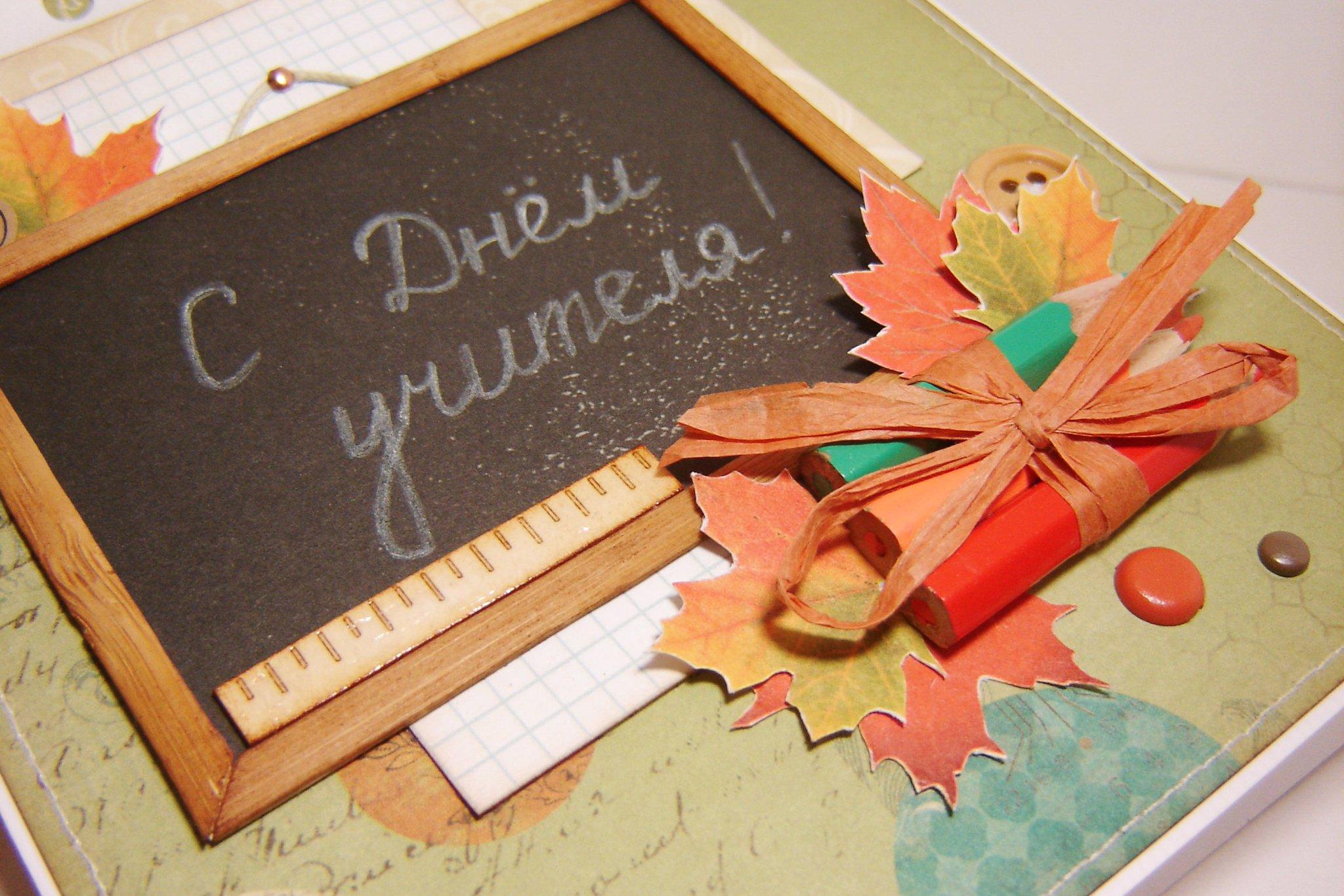 Цветные открытки на день учителя