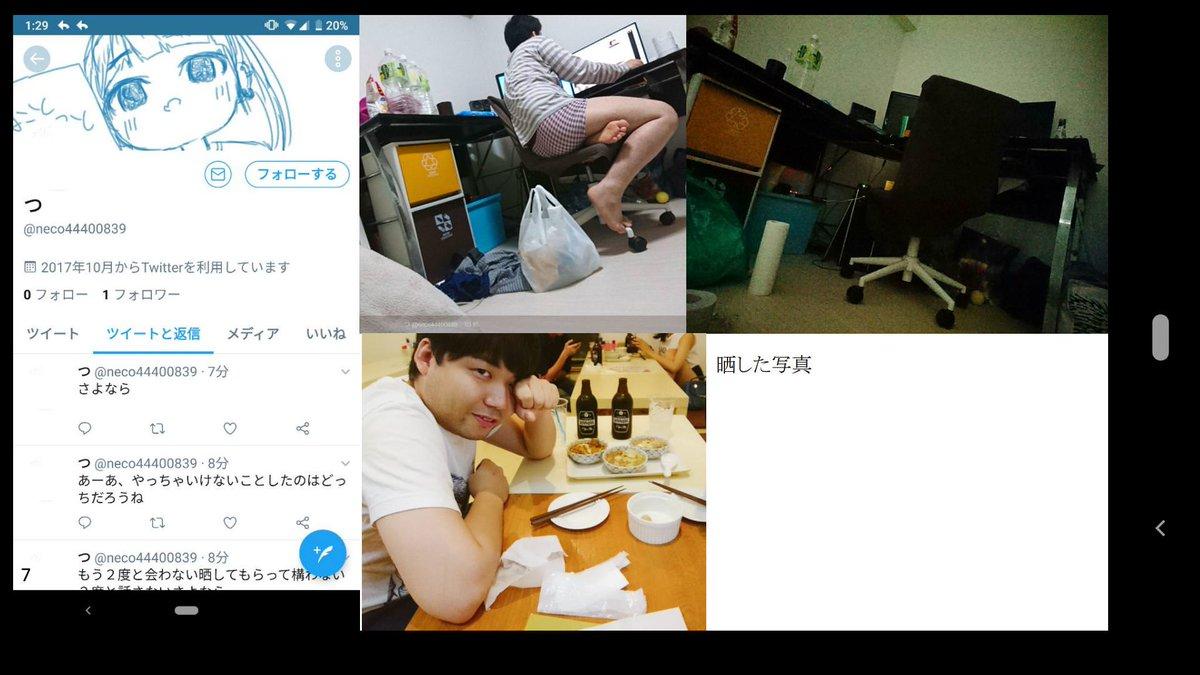 原 くん twitter 七