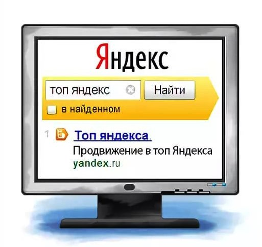 Поисковое продвижение сайтов yandex прогон сайта по доскам объявлений