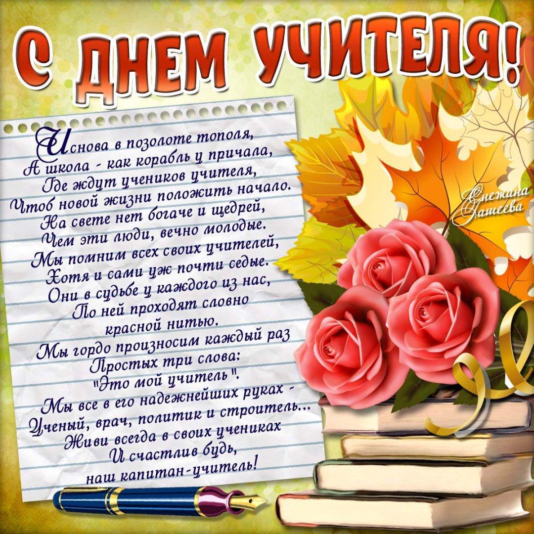 Стихи поздравления ко дню учителя для начальной школы