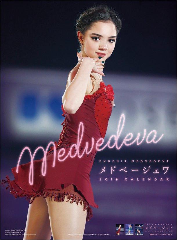 Евгения Медведева-5 - Страница 29 Dou28WRU0AAZkAY