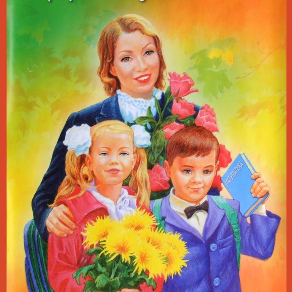 свободного времени школу с детьми открытки дело