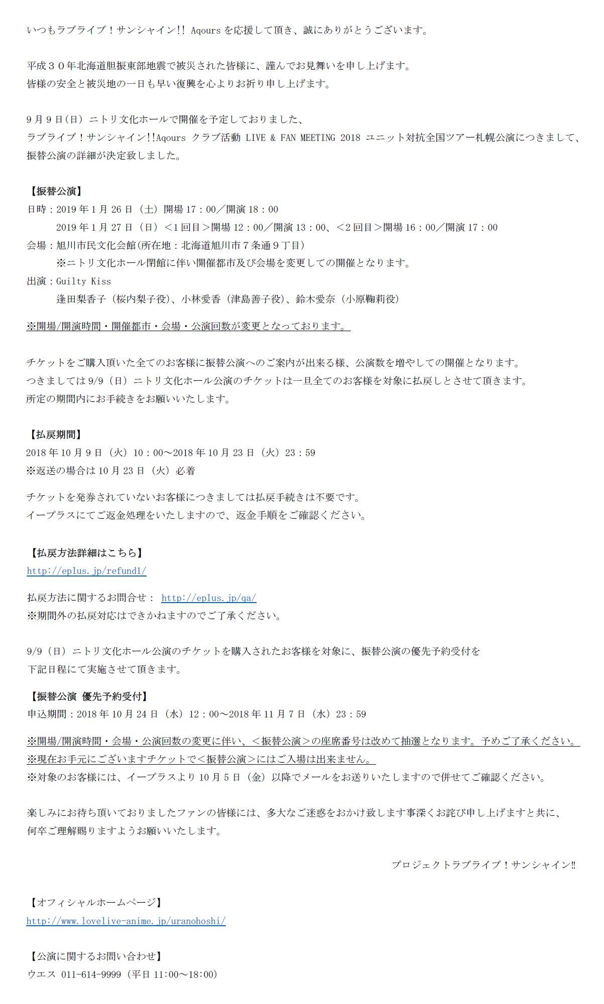 ギルキス 札幌 ファンミ 振替公演 日時 決定 (180)