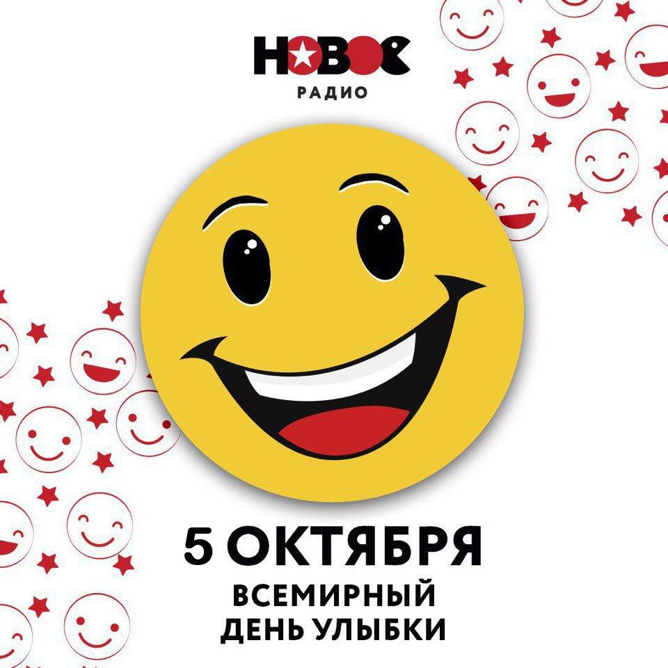 Картинки всемирный день улыбок