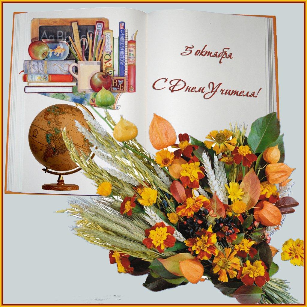 Надежда марта, поздравительная открытка с днем учителя шаблон