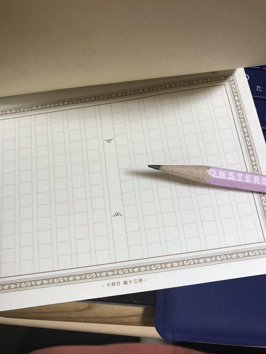 test ツイッターメディア - セリアでキュン彼カレンダー見てきたけど、私はこっちの方がキュンってなって買ってしまったミニ原稿用紙!字書き人間じゃないのでどうしようもないのですが、何かに使ったらまたツイートします。 #セリア https://t.co/qhyPFceFsQ