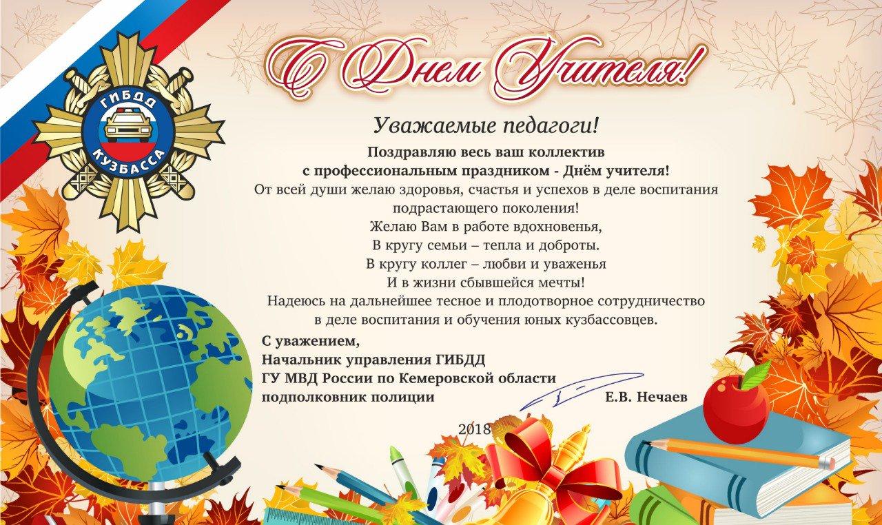 электронов поздравления для учителей в день россии энцефалитные
