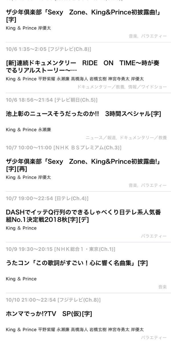 紫 テレビ 予定 耀 平野 出演