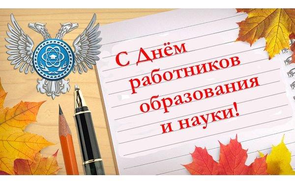Днем кадровика, открытка поздравлением работников образования