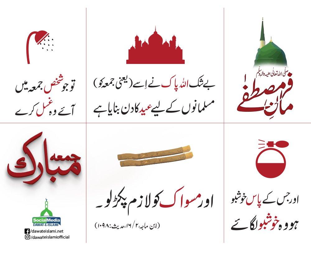 Dawat-e-Islami's tweet -